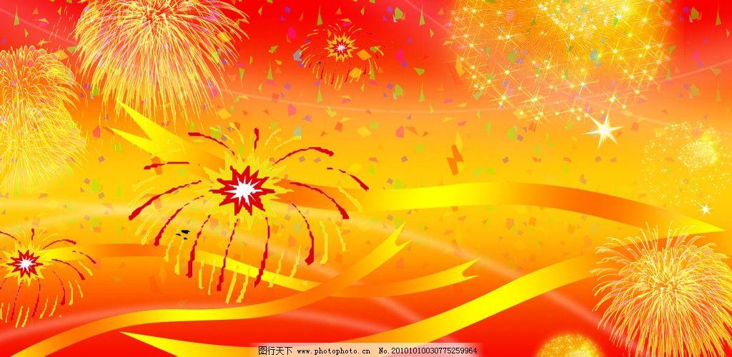 喜庆礼花背景广告设计素材 礼花 黄色飘带 花纹效果 红黄色渐变背景