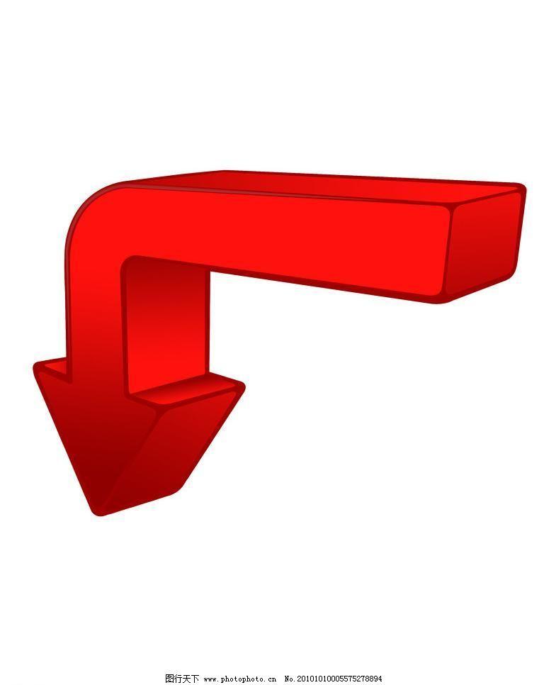 ps素材 方向 红色箭头 箭头 水晶箭头 源文件 指示 箭头素材下载 箭头