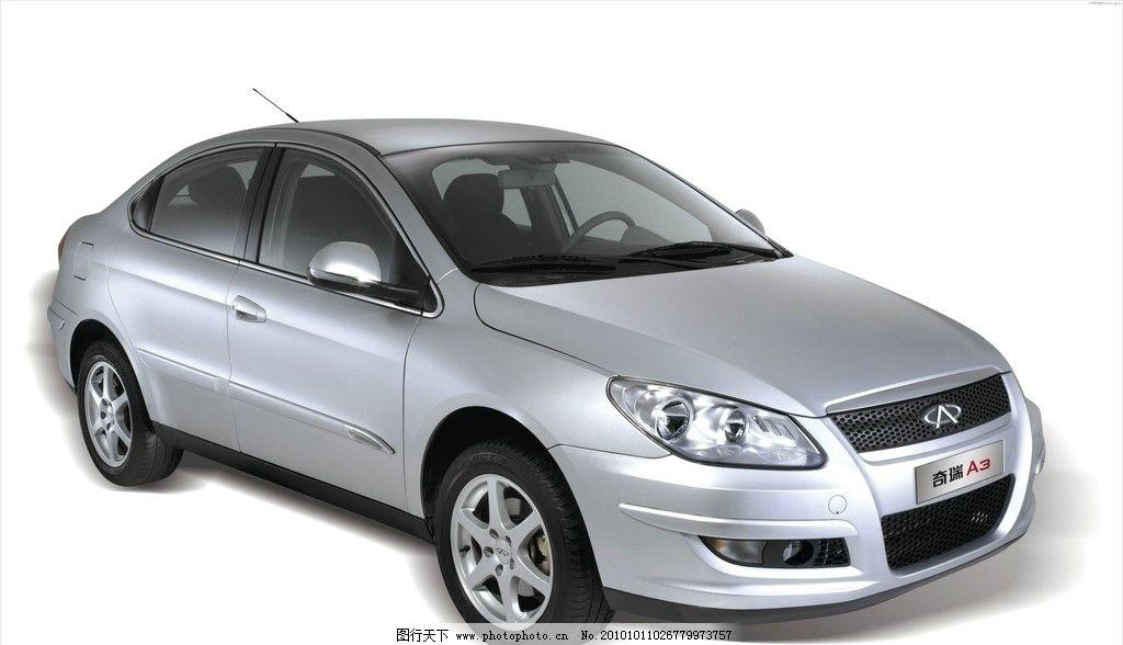 奇瑞 a3 新款轿车 奇瑞qq 新款 轿车 银灰金属漆 性能卓越 国内品牌