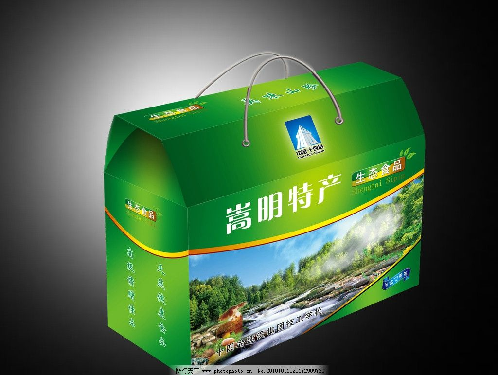 土特产 食品包装图片_包装设计_广告设计_图行天下图库