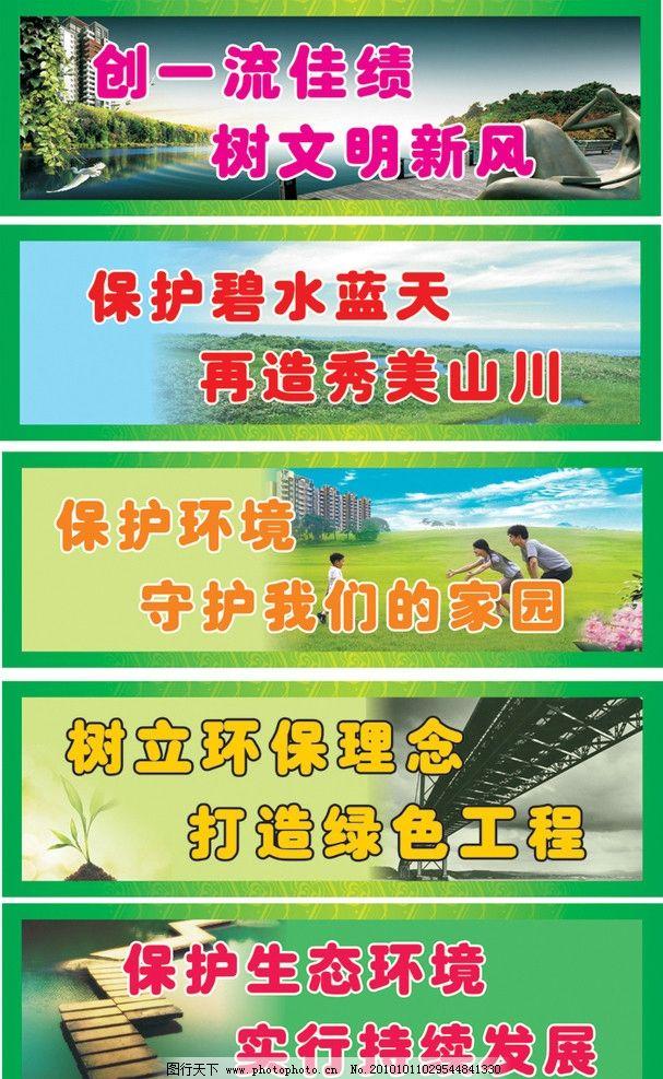 环保 绿树 河 湖 海 蓝天 绿草 桥 宣传 墙体广告 小区 画册 人物