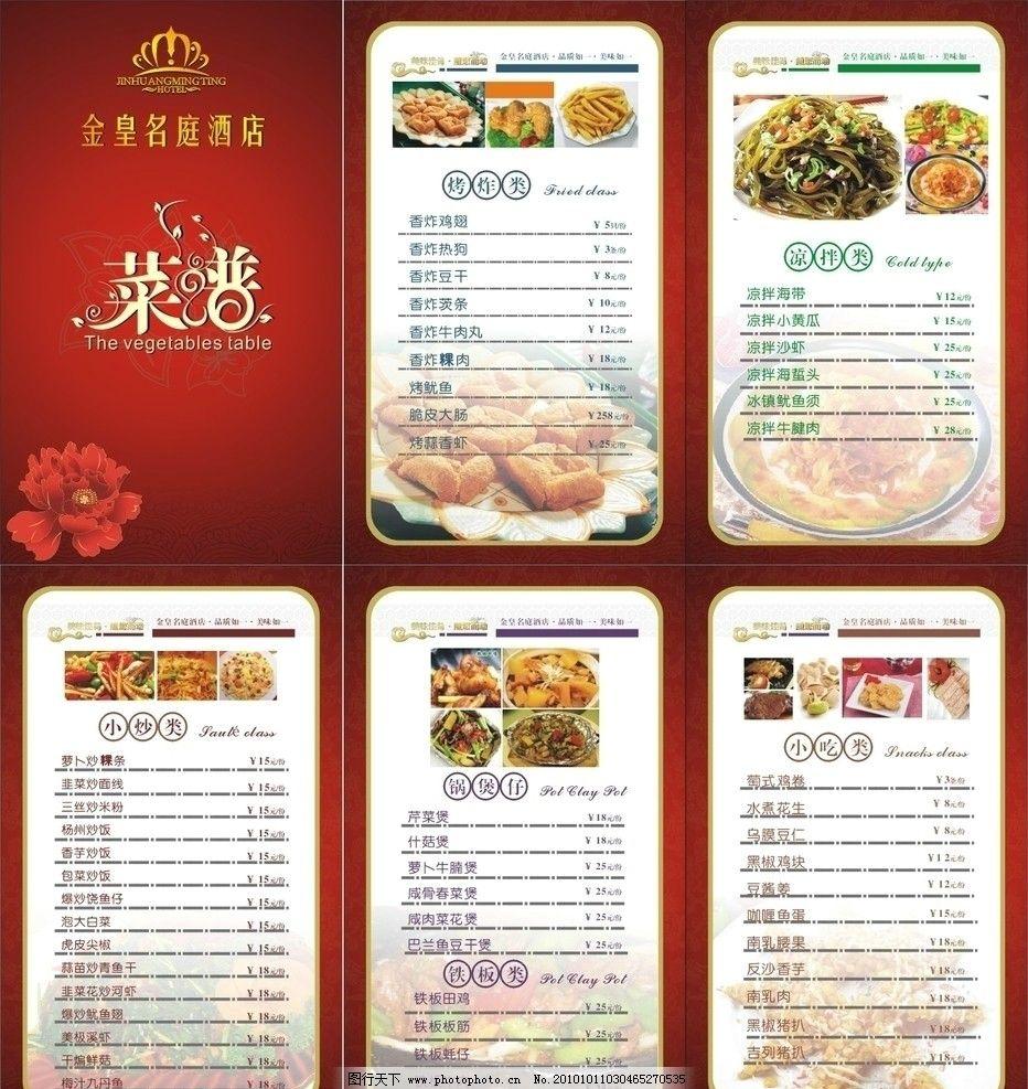 鸡腿v菜谱菜谱手抄报同安做法香骨英语芙蓉图片
