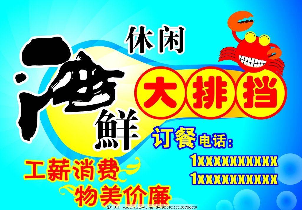 海鲜 大排档 螃蟹 店招 蓝色 餐馆 休闲 牌匾 其他模版 广告设计模板
