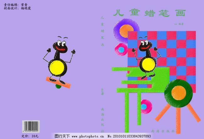 儿童书籍封面免费下载 儿童蜡笔画 设计素材 书籍封面 儿童蜡笔画