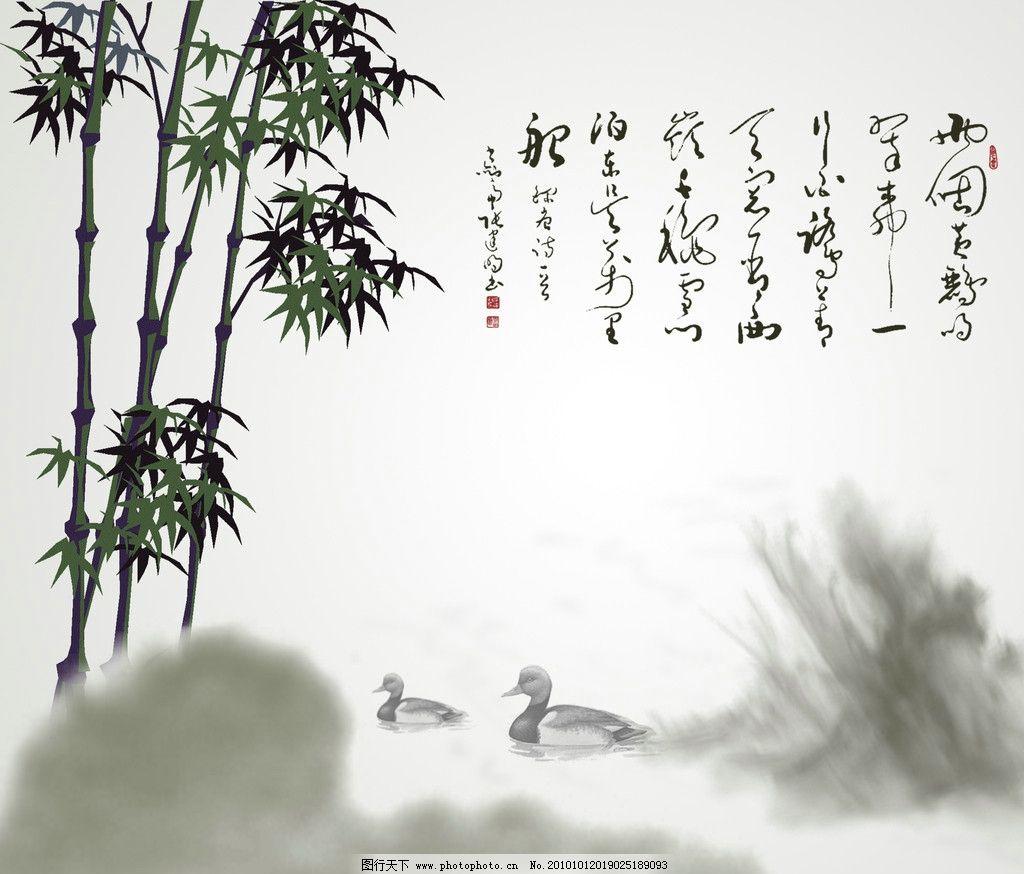 国画竹 诗 鸳鸯 竹 水墨画竹 绘画书法 文化艺术 设计 400dpi jpg
