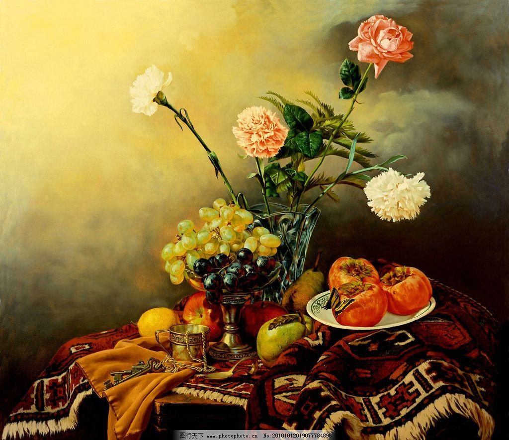 静物画 美术 绘画 油画 水果 桌台 台布 葡萄 柿子 苹果 柠檬