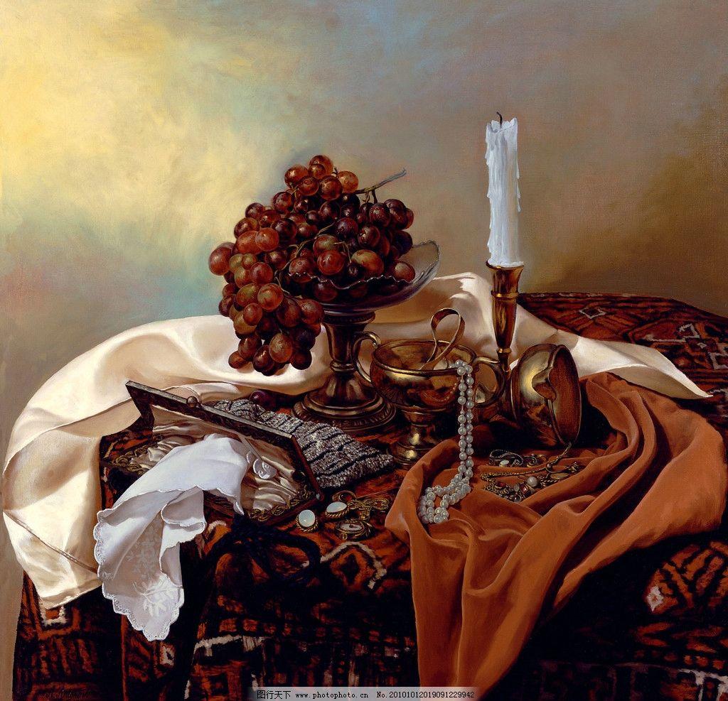 静物画 美术 绘画 油画 红葡萄 白蜡烛 桌台 台布 珍珠链 玉石