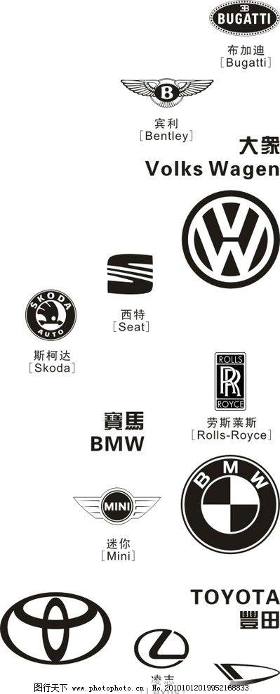 宝马标志矢量图 汽车标志 企业logo标志 标识标志图标 矢量 cdr