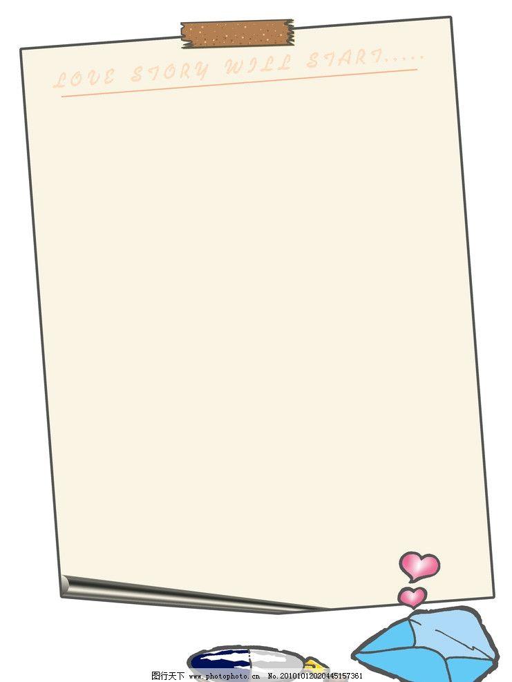 钢笔和信纸 爱情 回忆 墨水 边框 卡通边框图片