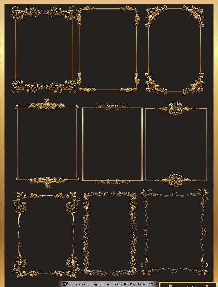 金色古典边框 花边图片