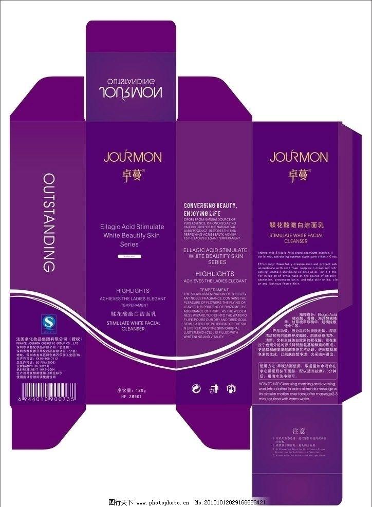 化妆品包装 化妆包装 盒子包装 高档包装盒 包装展开图 包装设计