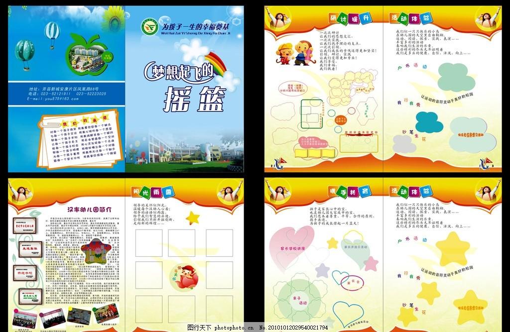 幼儿园画册 封面设计