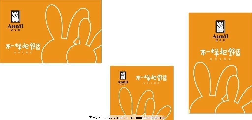 广告语 安奈儿logo