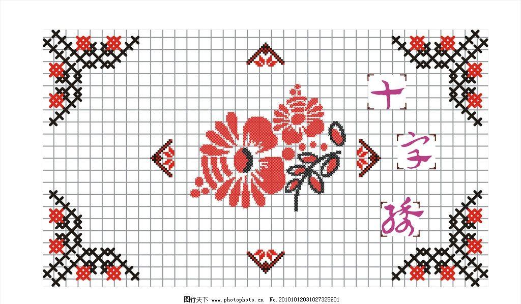 十字绣 花纹 其他模版 广告设计模板 源文件 300dpi psd