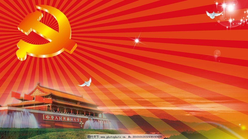 部队展板 部队 党标 天安门 背景 底图 红色背景 喜庆背景 背景素材
