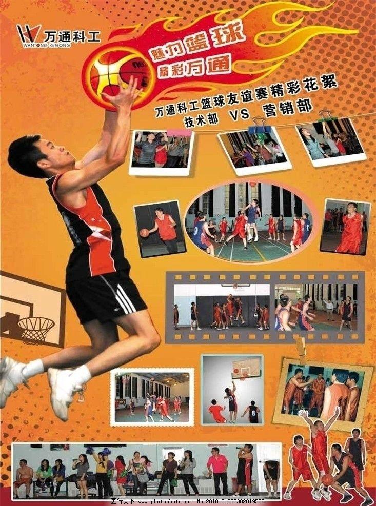 篮球赛口号_公司篮球赛标语-公司内部篮球赛,特征集几个现场比较HI的口号!
