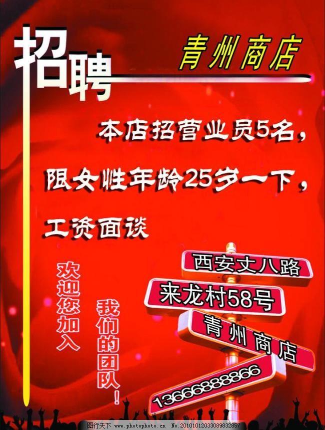 招聘广告 红色喜庆背景 艺术字招聘 指示牌 路标 红色到黑红渐变背景