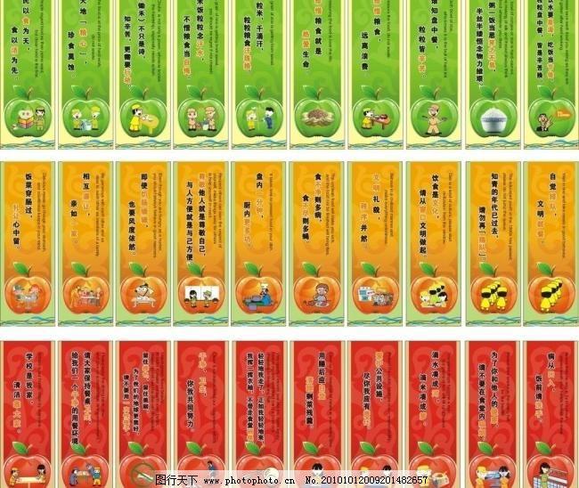 食堂标语 7s标语 学校 小学 幼儿园 食堂 标语模板 矢量设计 广告设计