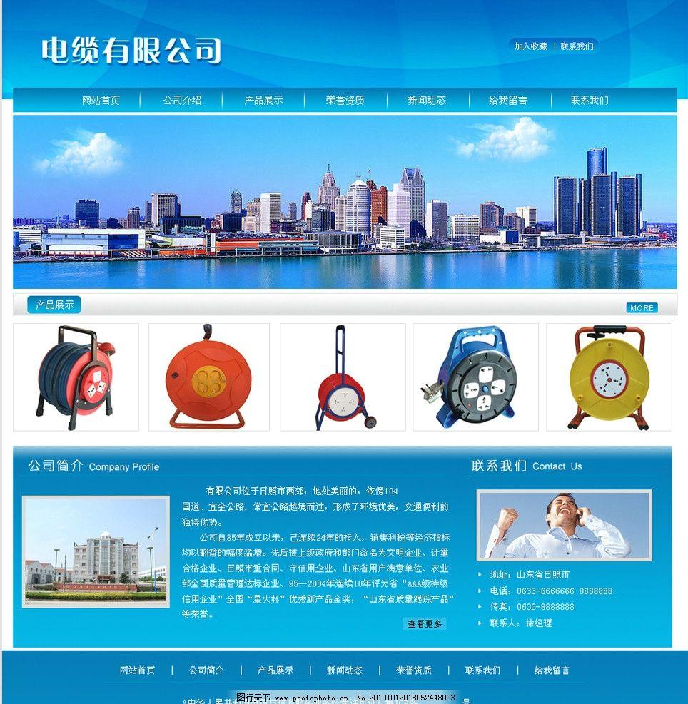 蓝色电缆网页设计 蓝色网页 电缆网页 网页设计 中文模版 网页模板 源
