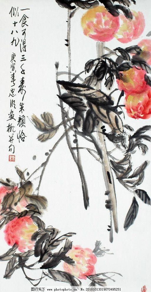 一食可得三日寿 桃子 仙桃 国画 绘画书法 文化艺术 设计 300dpi tif