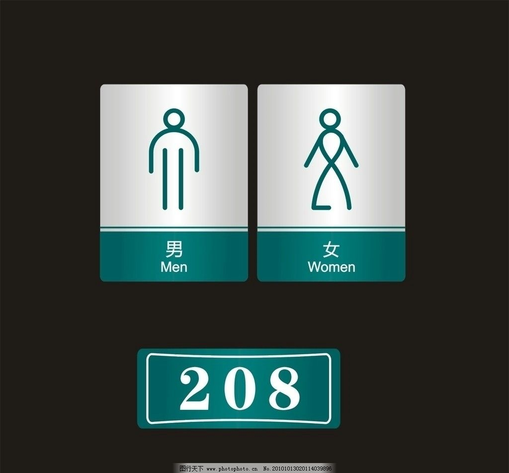设计图库 标志图标 其他  男女洗手间 男 女 洗手间 卫生间 厕所 门牌
