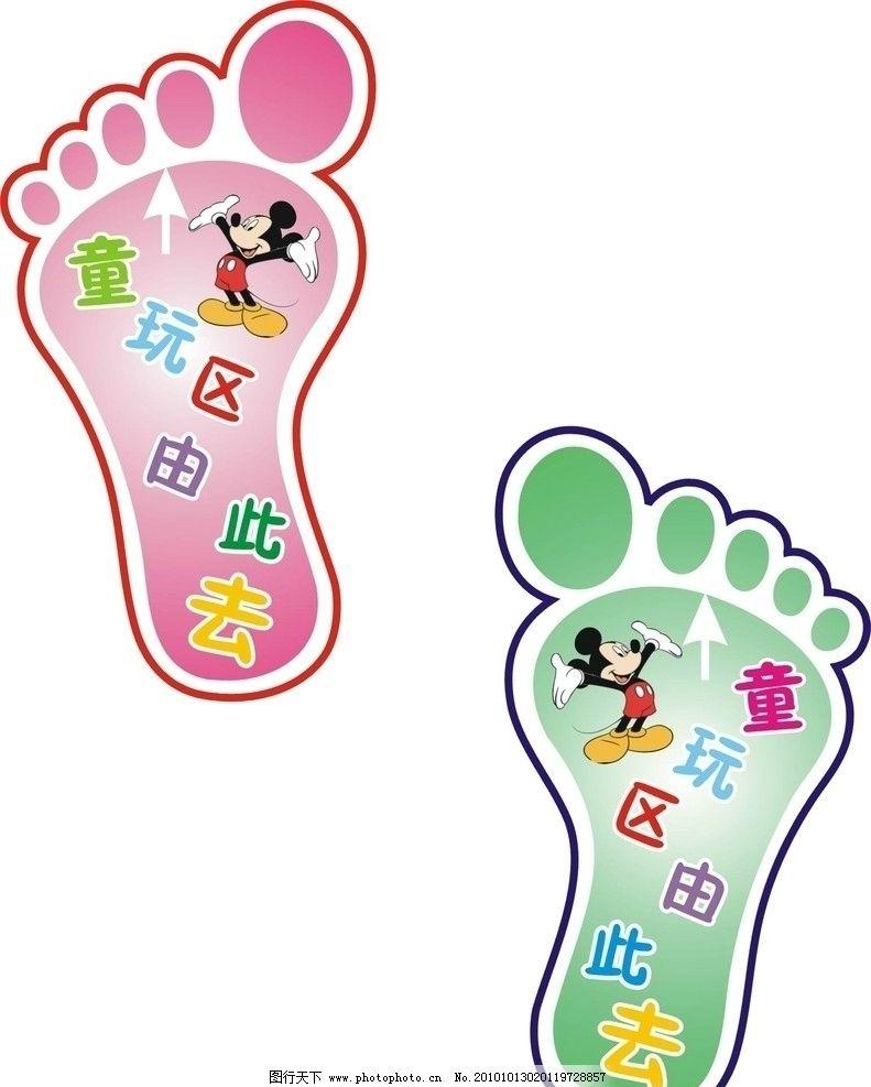 可爱脚印 脚印 图标 可爱 标示 其他 标识标志图标 矢量 cdr