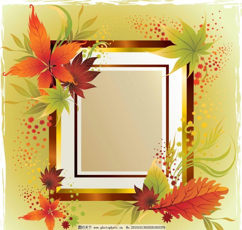 边框/秋天的枫叶花纹相框边框图片