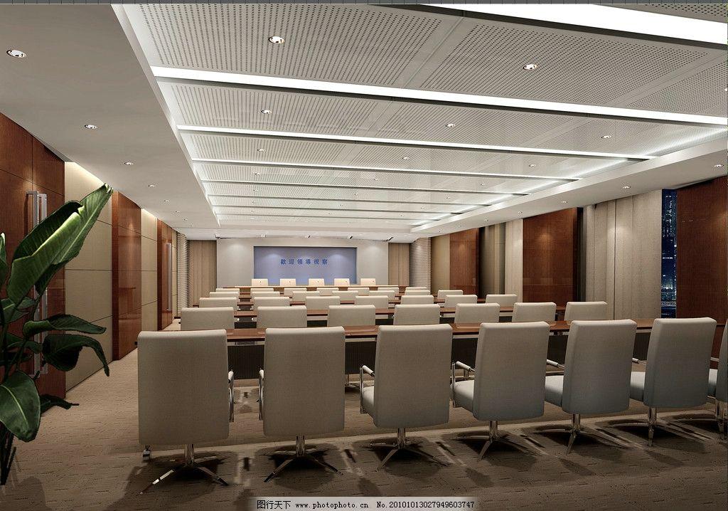 会议室效果图 报告厅 酒店设计 硬包 冲孔铝板 吊顶设计 室内设计