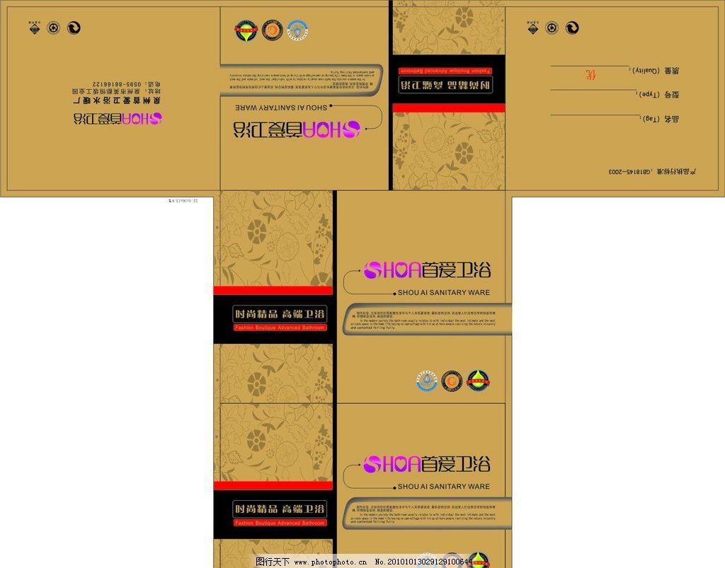 包装盒子设计 包装设计 牛皮纸盒子 五金盒子 环保标志 花纹盒子 五金