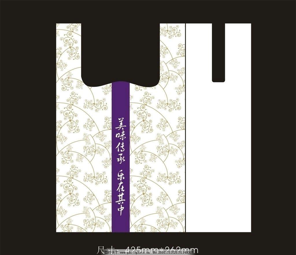 背心袋 手提袋 包裝袋 vi設計 包裝設計 食品袋 紫色 矢量花紋 廣告