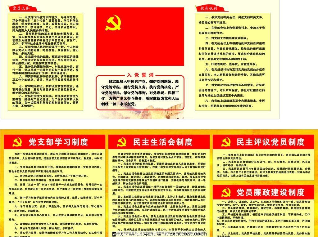 党员义务 党员权利展板图片