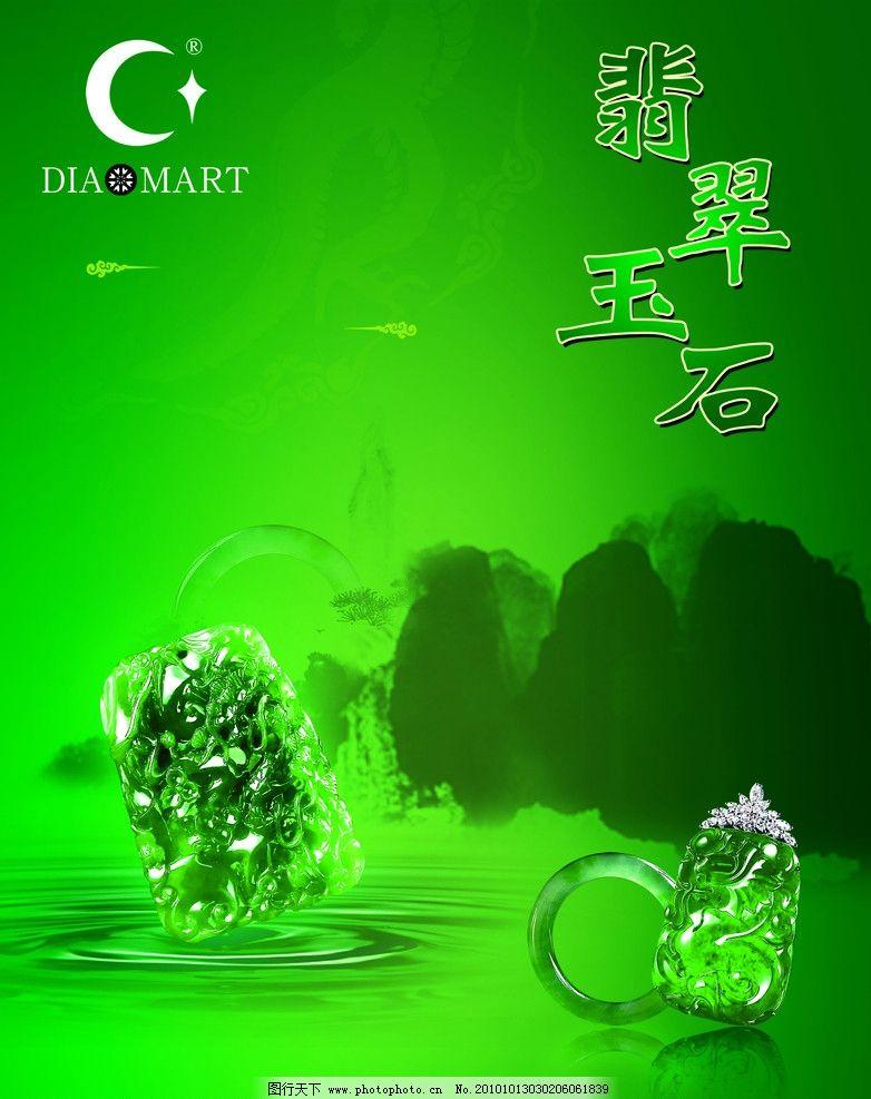 传统 传统文化 文化艺术 文化礼品 珠宝 源文件 100dpi psd 海报设计