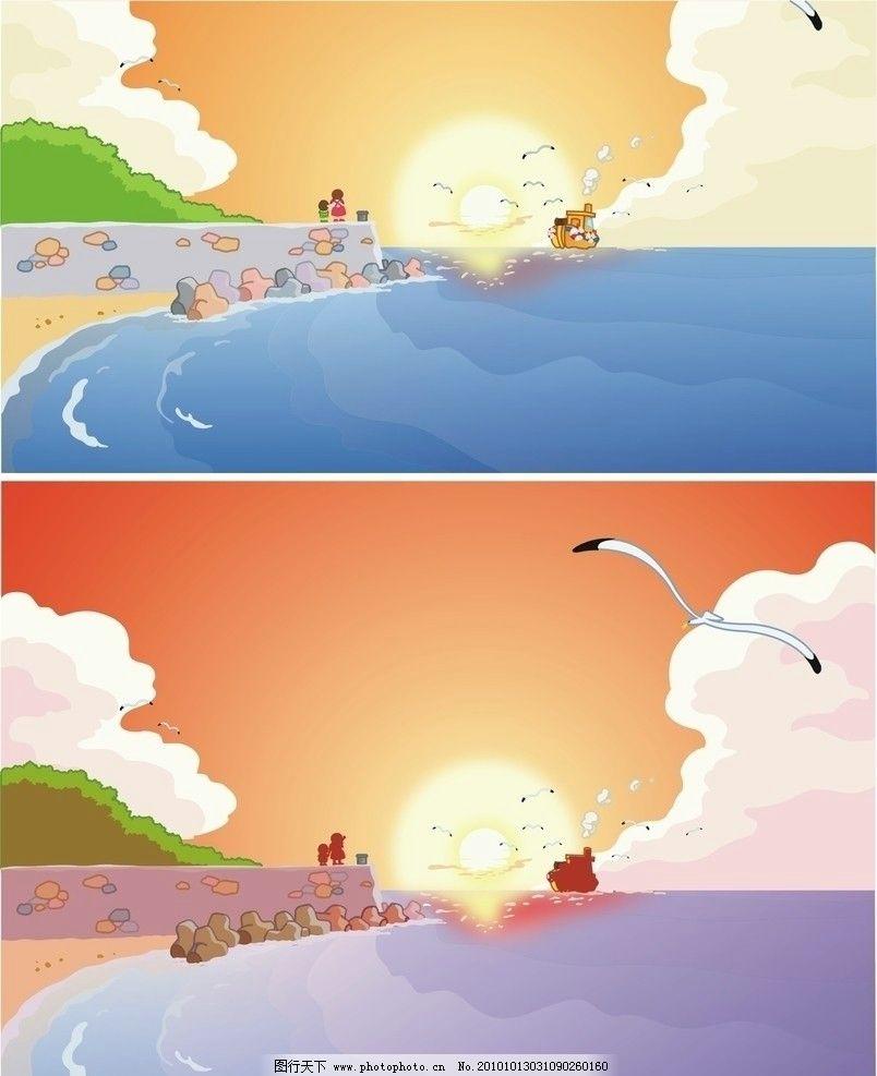 卡通风景 鹰 天空 海 小孩子 船 树 沙滩 太阳 紫色 橙色 蓝天白云 卡