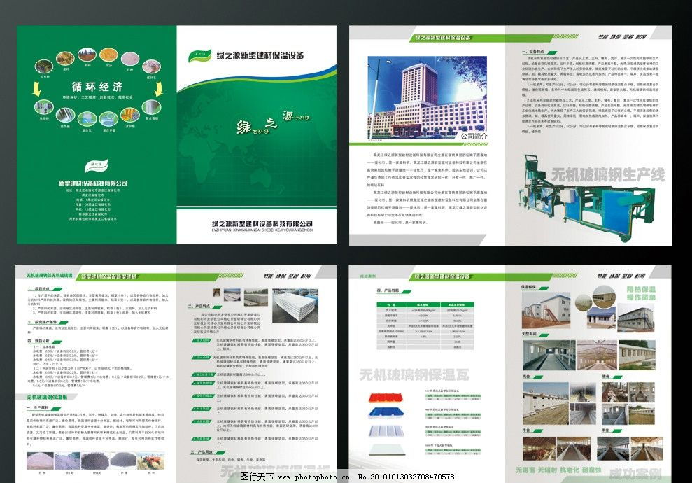 环保材料宣传册图片