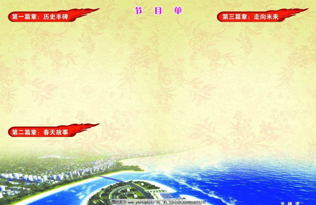 节目单内 龙栖湾 大海 新兴 城市 边框 节目单 黄色 背景 暗纹 花纹 p