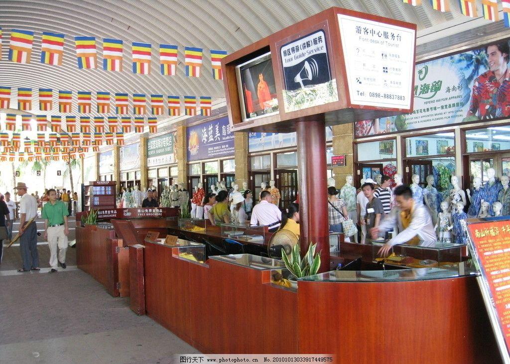 游客中心服务台 整体形象 柜台设计 国内旅游 旅游摄影 摄影 180dpi