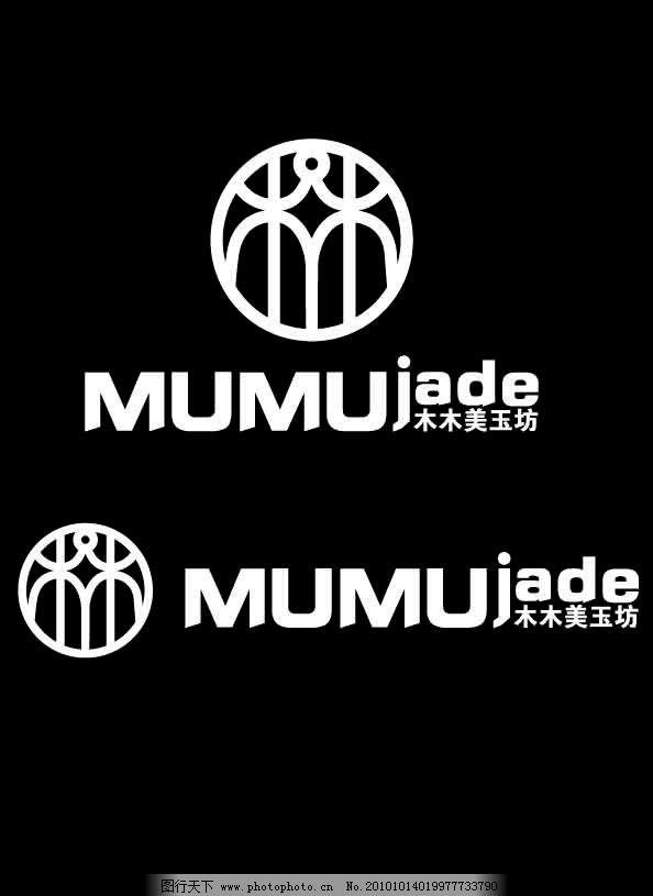常州木木美玉坊标志 标志 logo 玉 翡翠 常州 木 美玉坊 矢量图 企业