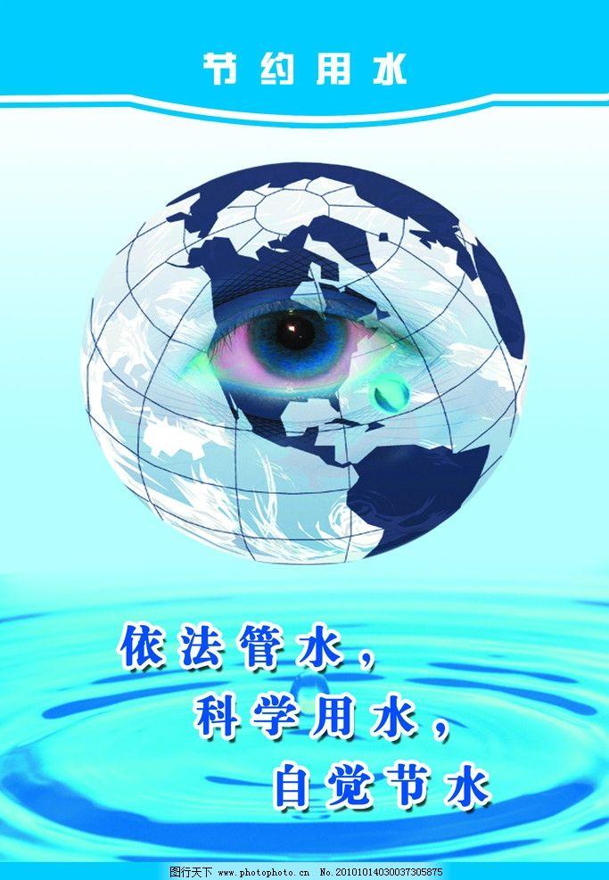节约用水 地球 水 海报