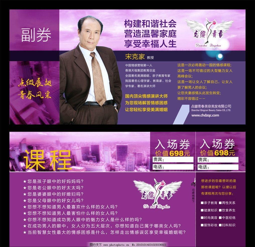 美容美发 现代版式 演讲 紫色 活动 鸟瞰城市 一式两联 其他模版 广告图片