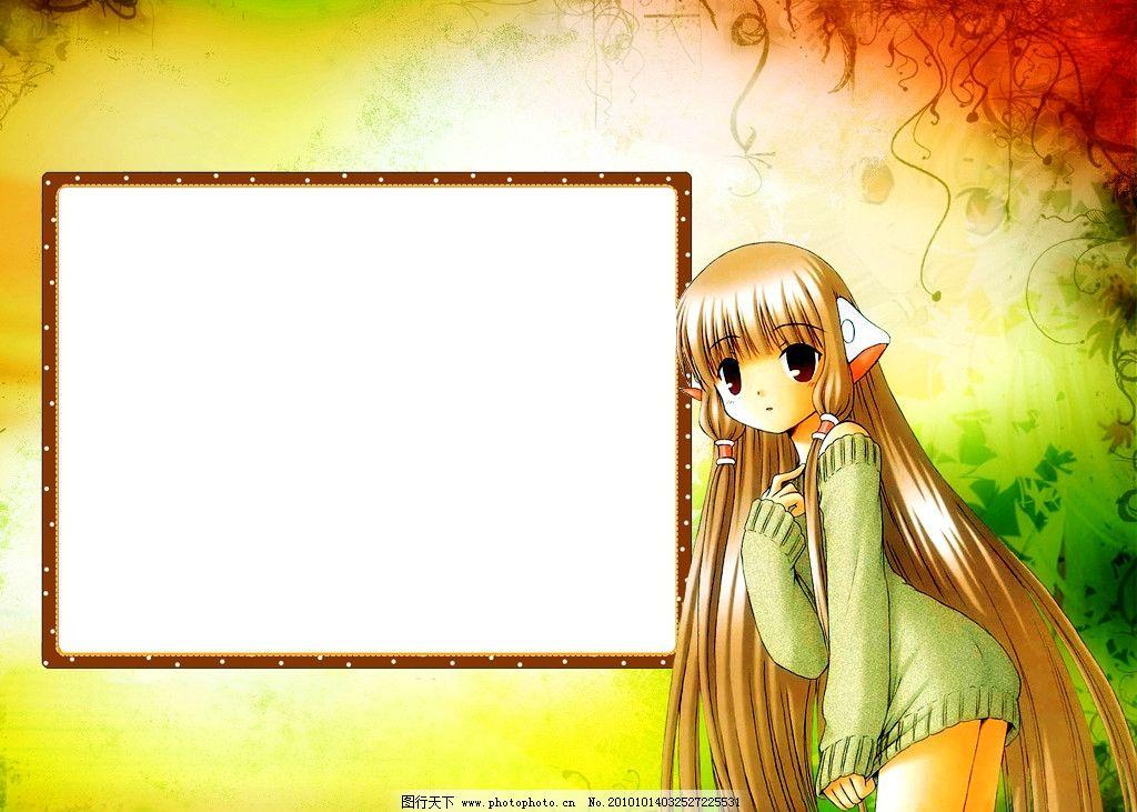 动画 相框 模板 可爱 设计 卡通 简单 造型 艺术 性感 美少女