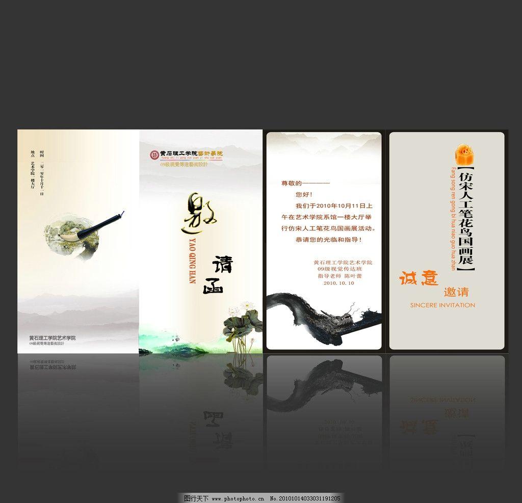 邀请函设计图 国画展邀请函 请贴 请柬 中国风 视觉 水墨风格