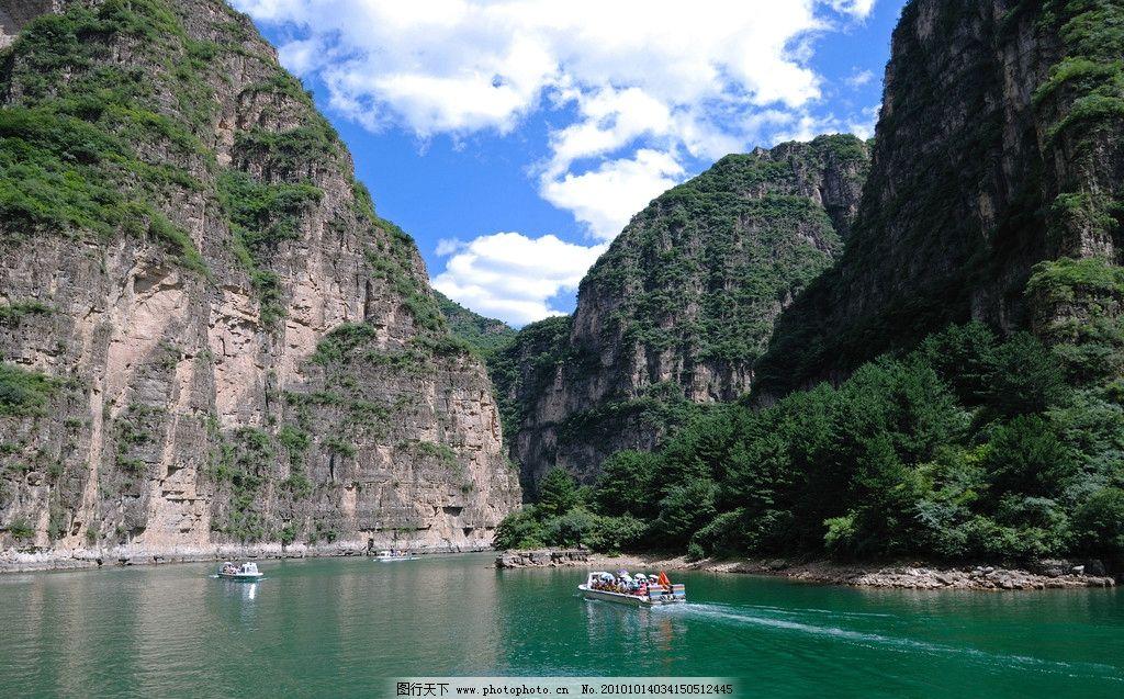 龙庆峡 旅游 自然风景 北京 延庆县 夏季 蓝天 白云 碧水 水库 山峰