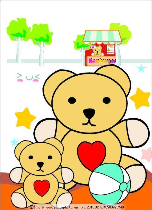 爱心熊 卡通熊 可爱 小熊 维尼熊 儿童幼儿 矢量人物