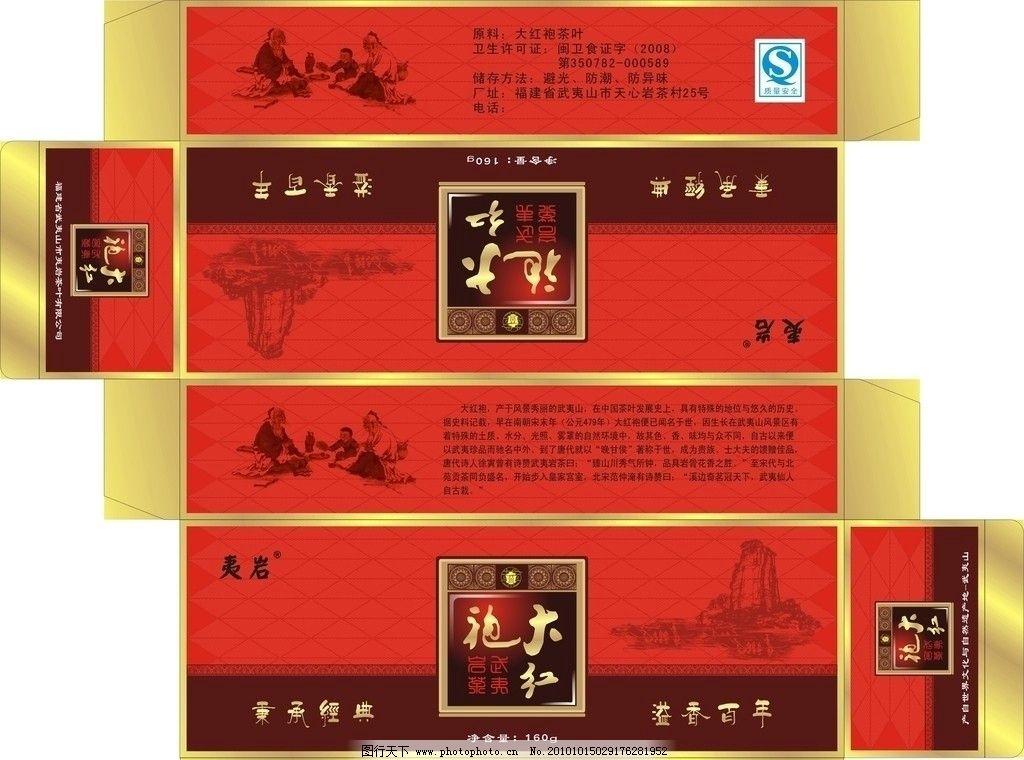 精品包装盒 精品茶叶包装 大红袍茶叶 茶叶包装 武夷山 泡茶 红色
