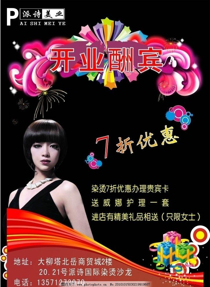 开业酬宾 7折优惠 宣传页 发型 花纹 派诗美业 dm宣传单 广告设计