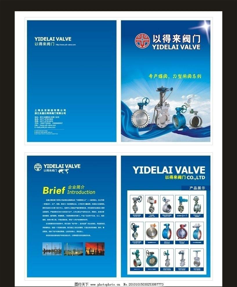 阀门宣传单 宣传单设计 画册设计 阀门 工业图片 蓝色背景 宣传单