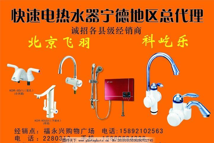 热水器 黄色背景 底纹 快速热水器 水龙头 代理 宣传单 矢量