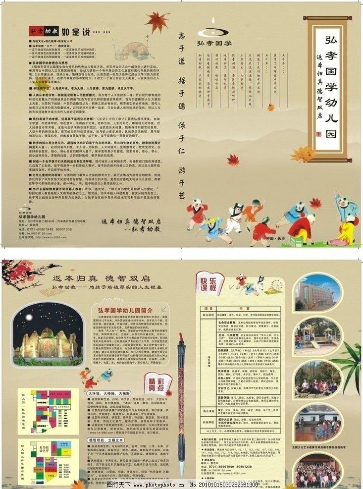 弘孝国学幼儿园宣传单图片