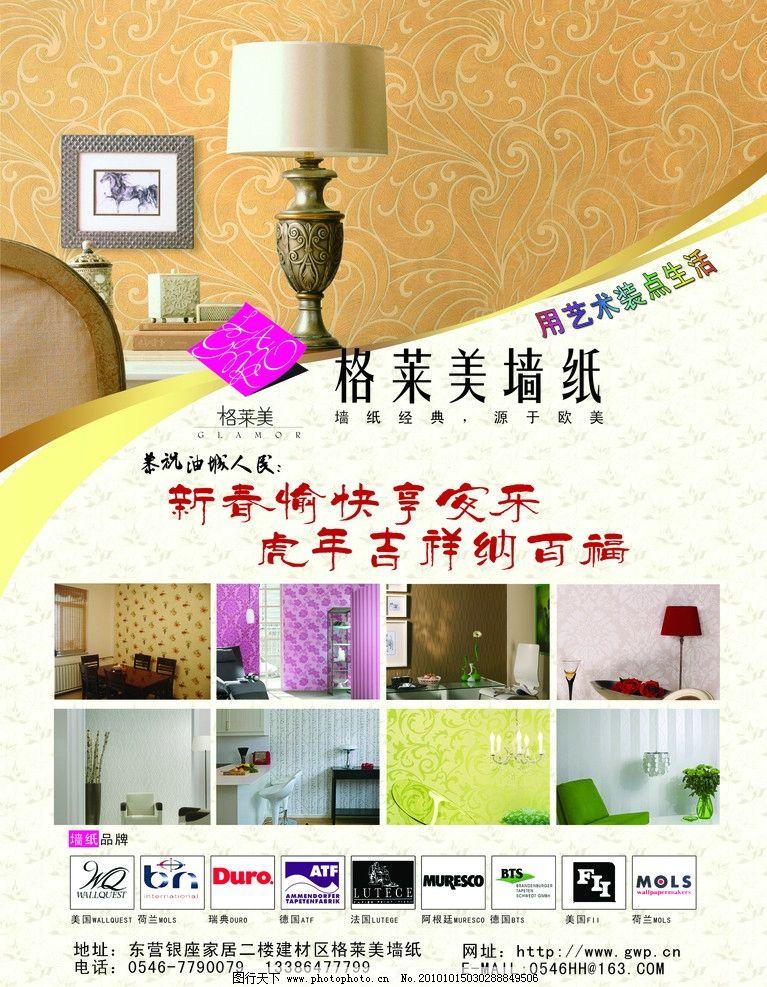 墙纸广告 格莱美 墙纸      台灯 品牌 建材 家居 展板模板 广告设计