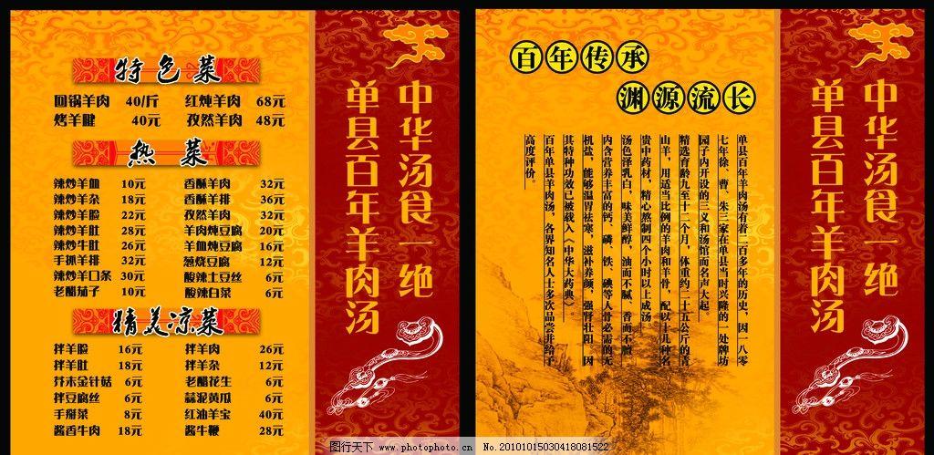 餐饮 美食 传统 羊肉 展板 鲁西南 风味 鲁菜 酒店 饭店 价格表 菜单